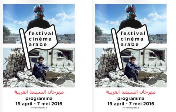 You are currently viewing Cinéma Arabe : le festival à ne pas manquer